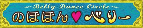 ~ベリーダンスサークル~ のほほんベリー